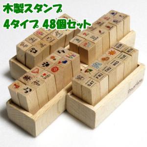木製スタンプ 4タイプ 全48個セット 日記 手帳 スケジュール帳 曜日 天気 気持ち 予定 かわいい ゴム印 はんこ _ vaps