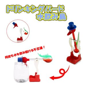 ドリンキングバード 水飲み鳥 《レッド》 平和鳥 ハッピーバード 昭和 おもちゃ 知育玩具 科学玩具 DRINKING LUCKY BIRD _ vaps