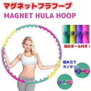 組み立て式 指圧ボール付 マグネットフラフープ エクササイズ ダイエット ウエスト シェイプアップ フラフープ __ vaps