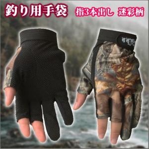 釣り用手袋 指3本出し フリーサイズ 防寒 フィッシンググローブ ルアー釣り 滑り止め 手袋 (迷彩) _|vaps
