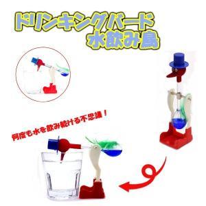 ドリンキングバード 水飲み鳥 《ブルー》 平和鳥 ハッピーバード 昭和 おもちゃ 知育玩具 科学玩具 DRINKING LUCKY BIRD _ vaps