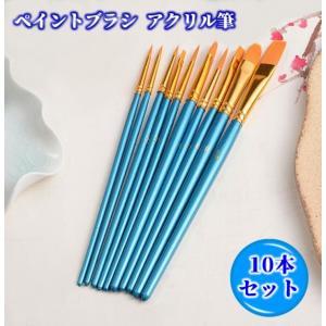 ペイントブラシ アクリル筆 10本セット ブルー ナイロン製 筆 水彩筆 アクリル絵の具 アクリル画 _