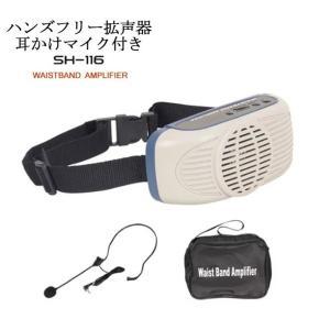 ハンズフリー インカムマイク付拡声器 SH-116 __|vaps