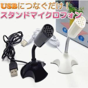 USBマイクロフォン スタンドマイク コンパクト USBマイク 360度 Skype メッセンジャー...