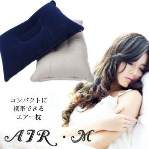 エアー携帯枕 《ネイビー》 旅行用 コンパクト エアーマット エアーピロー トラベルピロー ネックピロー _|vaps