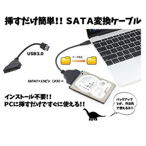 SATA変換ケーブル SATA to USB3.0 アダプター 高速 2.5インチ HDD SSD _ vaps