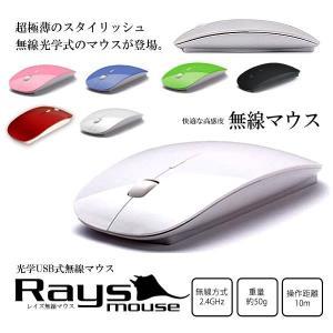 マウス 光学式ワイヤレスマウス 2.4GHz USB レッド V-RAYS-RD _