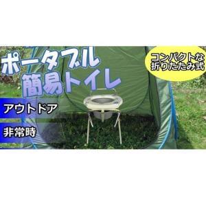 折りたたみ式 ポータブル簡易トイレ テントとセットで使用可能 アウトドア 非常用 防災 __|vaps
