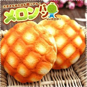 スクイーズ メロンパン 香り付き 10cm リアルサイズ 低反発 パン PUPAN[メール便発送、送料無料、代引不可]|vaps