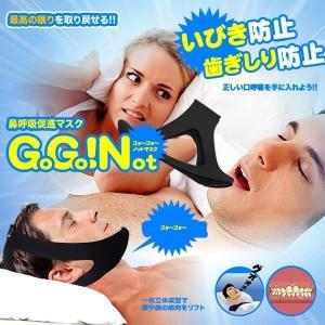 鼻呼吸促進マスク ブラック いびき防止 サポーター 顎固定サ...