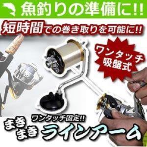 釣り糸 ライン巻き取り器 ラインアーム リール 吸盤 固定 _|vaps