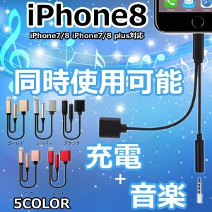iPhone 7/8 Plus 2ポート付き 変換ケーブル 《ピンク》 3.5mm 充電 イヤホン 変換アダプター _|vaps
