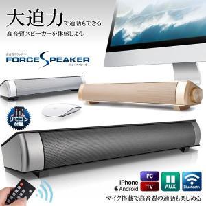 高音質サウンドバー フォースピーカー 《ゴールド》 Bluetooth コンパクト ワイヤレス スピーカー 低音 __|vaps
