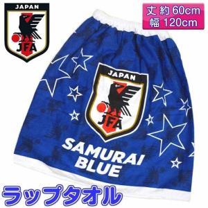 JFA サッカー日本代表 サムライブルー 巻きタオル 丈60cm ラップタオル プールタオル __|vaps