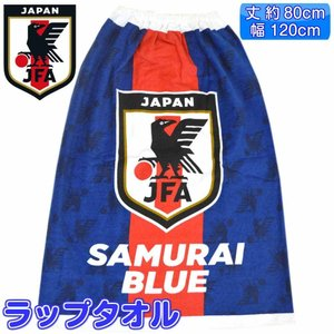 JFA サッカー日本代表 サムライブルー 巻きタオル 丈80cm ラップタオル プールタオル __|vaps