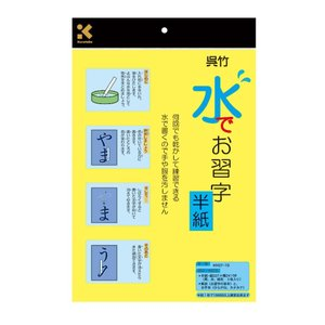 呉竹 水書き書道 水でお習字 半紙 KN37-10 _...