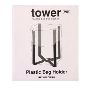 山崎実業 tower/タワー ポリ袋エコホルダー ゴミ箱 ホワイト _