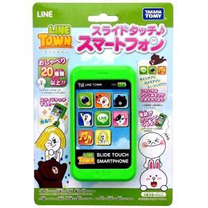 タカラトミー LINE TOWN スライドタッチ スマートフォン[メール便発送、送料無料、代引不可]|vaps