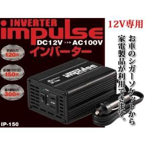 メルテック インバーター コンセント DC12V コンセント1口120W Meltec IP-150...