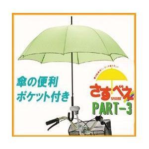 ユナイト さすべえ PART-3 普通自転車用傘ホルダー 《ブラック》 __|vaps