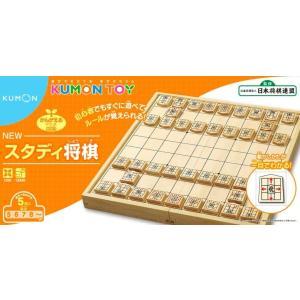 くもん出版 NEW スタディ将棋 対象年齢5歳...の関連商品1