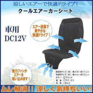 涼しいエアーで快適!! クールエアーカーシート(ブラック) DC12V __|vaps
