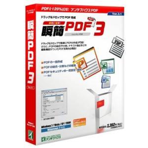 アンテナハウス ソフトウェア 瞬簡PDF3[メール便発送、送料無料、代引不可]|vaps