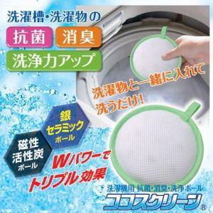 抗菌+消臭+洗浄力アップ 洗濯機用 洗浄ボール ココスクリー...