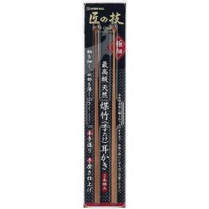 匠の技 最高級天然煤竹(すすたけ)耳かき 耳掃除 耳垢 2本組み 《ブラウン》 143mm G-2153 _|vaps