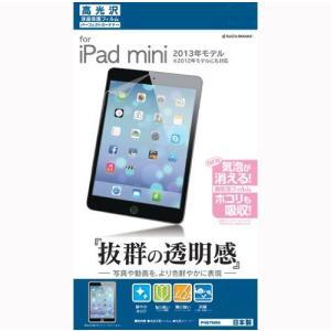 ラスタバナナ iPad mini Retina用 高光沢フィルム P497MINI  _|vaps