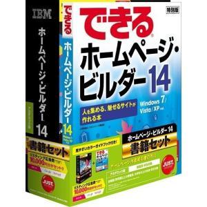 IBM ホームページ・ビルダー14 [アカデミック版] 書籍セット[送料無料(一部地域を除く)]|vaps