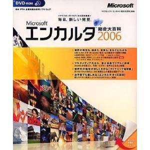 _マイクロソフト Encarta/エンカルタ 総合大百科 2006 DVD-ROM[メール便発送、送料無料、代引不可]|vaps