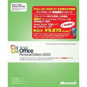 [中古]Microsoft Office Personal Edition 2003 アップグレード特別優待パッケージ[メール便発送、送料無料、代引不可]|vaps