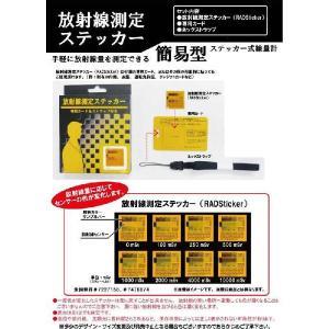 (訳あり期限切れ)簡単放射線測定◆放射線測定ステッカー◆RAD Sticker _