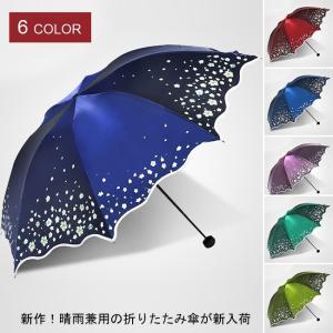 日傘 折りたたみ傘 折り畳み傘 花柄 レディース 女性 大人用 子供用 女の子 子供 ジュニア 軽量 アンブレラ 雨傘 晴雨兼用 大きい vararai