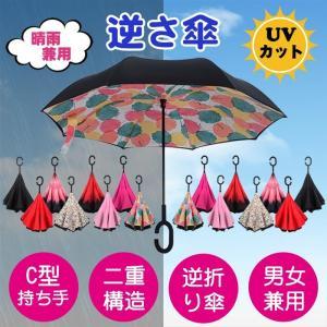 逆さ傘 長傘 メンズ レディース さかさま傘 逆折り傘 遮光 遮熱 逆向き長傘 逆さま傘 晴雨兼用 UVカット 男女兼用 日傘 vararai