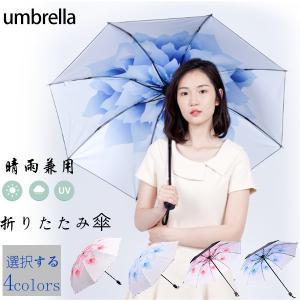折りたたみ傘晴雨兼用日傘折りたたみ日傘uvカット8本骨遮光サンバリア折り畳み日傘かわいい運動会軽量花柄折りたたみ傘 vararai