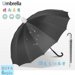 ジャンプ傘 アウトドア 耐風傘 撥水性 カバー付き おしゃれ メンズ 頑丈な16本骨 高強度グラスファイバー 雨傘 梅雨 軽 無地 vararai