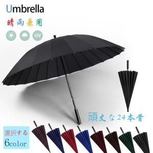 おしゃれ 頑丈な24本骨 高強度グラスファイバー 長傘 アウトドア 耐風傘 撥水性 メンズ 雨傘 梅雨 軽 無地 vararai