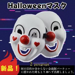 新品!ハロイン Halloween アイマスク ピエロ ハッピーマスク 仮面舞踏会 コスプレ コスチューム激安 仮装パーティー パーティー小道具|vararai