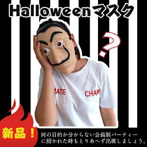 新品!ハロイン Halloween アイマスク 面白い ダリマスク 仮面舞踏会 コスプレ コスチューム 激安 仮装パーティー パーティー小道具|vararai
