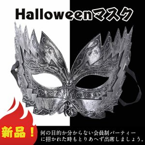 新品!ハロイン Halloween アイマスク ハーフマスク メンズ 仮面舞踏会 コスプレ コスチューム 激安 仮装パーティー ハロイン小道具|vararai