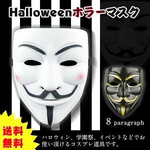 新品!ハロウィン Halloween ハロウィーン アイマスクV for Vendettaホラーゴーストハロウィン仮面 コスプレ小道具 送料無料|vararai