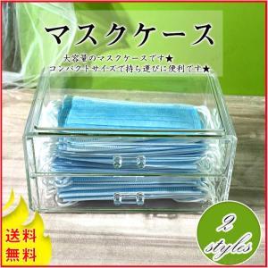 防塵 大容量 マスク収納 2タイプ ケース ボックス 箱型 透明 収納ケース 抗菌 マスク入れ 防汚 収納ケース 送料無料 マスクケースの画像