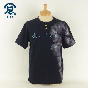 備中倉敷工房倉 24086 『あいうえお』手描きプリントTシャツ 半袖 メンズ 男性【APTR】