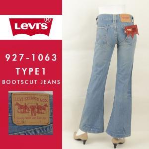 訳有処分品 Levi's リーバイス 927-1063 TYPE1 JEANS ブーツカットジーンズ...