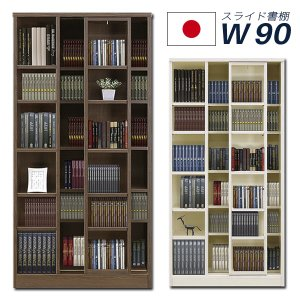 書棚 本棚 幅90 選べる2色 薄型 大容量 白 壁面収納 マガジンラック 棚 シェルフ 可動棚  コミック 文庫本 雑誌 木製 完成品 国産 日本製|variefurni