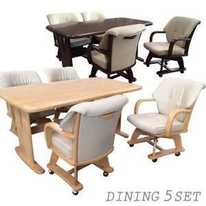 無垢 ダイニングテーブルセット 5点セット 4人掛け テーブル幅150 選べる2色 長方形 肘付き キャスター付き 回転チェア 座面 合成皮革 PVC variefurni