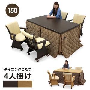 ハイタイプこたつセット こたつテーブルセット 4人用 6点セット 長方形 ダイニングこたつ  回転チェア キャスター|variefurni