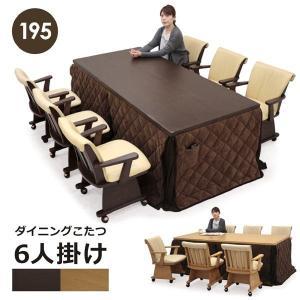 ハイタイプこたつセット こたつテーブルセット 6人用 8点セット 長方形 ダイニングこたつ  回転チェア キャスター|variefurni